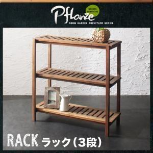 ラック(3段)【Pflanze】ルームガーデンファニチャーシリーズ【Pflanze】プフランツェ/ラック(3段)
