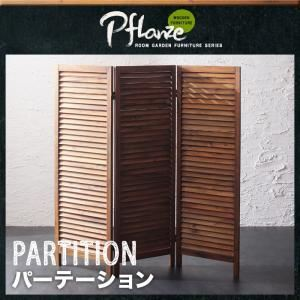パーテーション【Pflanze】ルームガーデンファニチャーシリーズ【Pflanze】プフランツェ/パーテーションの詳細を見る