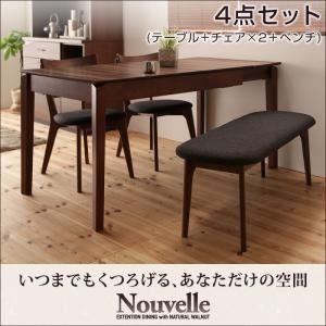 ウォールナット3段階エクステンション・伸長式ダイニングテーブル4点セットNouvelleヌーベル