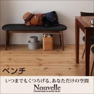 ベンチセット 伸長式ダイニングテーブル Nouvelle ヌーベル