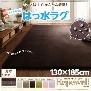 ラグマット【Repewell】130×185cm 厚さ:5mm チョコレートブラウン 厚みが選べる! 撥水ラグ【Repewell】レペウェルの詳細を見る