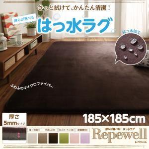 ラグマット【Repewell】185×185cm 厚さ:5mm カフェオレ 厚みが選べる! 撥水ラグ【Repewell】レペウェルの詳細を見る