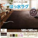 ラグマット【Repewell】185×185cm【厚さ:5mm】チョコレートブラウン 厚みが選べる! 撥水ラグ【Repewell】レペウェル
