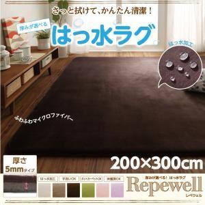 ラグマット【Repewell】200×300cm【厚さ:5mm】ミルキーホワイト 厚みが選べる! 撥水ラグ【Repewell】レペウェル