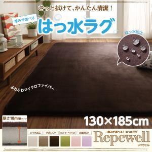 ラグマット【Repewell】130×185cm 厚さ:18mm チョコレートブラウン 厚みが選べる! 撥水ラグ【Repewell】レペウェルの詳細を見る