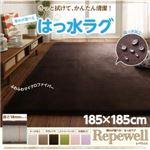ラグマット【Repewell】185×185cm【厚さ:18mm】カフェオレ 厚みが選べる! 撥水ラグ【Repewell】レペウェル