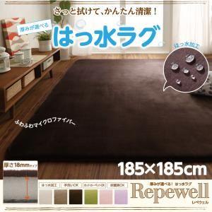 ラグマット【Repewell】185×185cm【厚さ:18mm】ミルキーホワイト厚みが選べる!撥水ラグ【Repewell】レペウェル