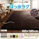 ラグマット【Repewell】185×185cm 厚さ:18mm ミルキーホワイト 厚みが選べる! 撥水ラグ【Repewell】レペウェル