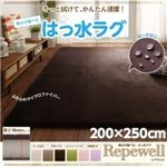 ラグマット【Repewell】200×250cm【厚さ:18mm】チョコレートブラウン 厚みが選べる! 撥水ラグ【Repewell】レペウェル