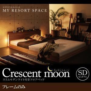フロアベッド セミダブル【Crescent moon】【フレームのみ】 ウォルナットブラウン スリムモダンライト付きフロアベッド 【Crescent moon】クレセントムーン - 拡大画像