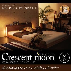 フロアベッド シングル【Crescent moon】【ボンネルコイルマットレス:レギュラー付き】 フレーム:ウォルナットブラウン マットレス:ブラック スリムモダンライト付きフロアベッド 【Crescent moon】クレセントムーンの詳細を見る