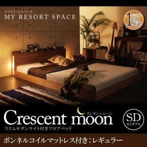 フロアベッド セミダブル【Crescent moon】【ボンネルコイルマットレス:レギュラー付き】 フレーム:ウォルナットブラウン マットレス:アイボリー スリムモダンライト付きフロアベッド 【Crescent moon】クレセントムーン