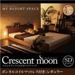 フロアベッド セミダブル【Crescent moon】【ボンネルコイルマットレス(レギュラー)付き】 フレーム:ウォルナットブラウン マットレス:アイボリー スリムモダンライト付きフロアベッド 【Crescent moon】クレセントムーン