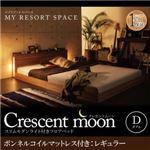 フロアベッド ダブル【Crescent moon】【ボンネルコイルマットレス:レギュラー付き】 フレーム:ブラック マットレス:ブラック スリムモダンライト付きフロアベッド 【Crescent moon】クレセントムーン