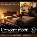 フロアベッド セミダブル【Crescent moon】【ポケットコイルマットレス:レギュラー付き】 フレーム:ウォルナットブラウン マットレス:アイボリー スリムモダンライト付きフロアベッド 【Crescent moon】クレセントムーン