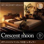 フロアベッド ダブル【Crescent moon】【ポケットコイルマットレス(レギュラー)付き】 フレーム:ブラック マットレス:ブラック スリムモダンライト付きフロアベッド 【Crescent moon】クレセントムーン