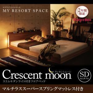 フロアベッド セミダブル【Crescent moon】【マルチラススーパースプリングマットレス付き】 ウォルナットブラウン スリムモダンライト付きフロアベッド 【Crescent moon】クレセントムーンの詳細を見る