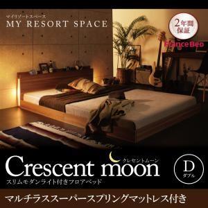フロアベッド ダブル【Crescent moon】【マルチラススーパースプリングマットレス付き】 ウォルナットブラウン スリムモダンライト付きフロアベッド 【Crescent moon】クレセントムーンの詳細を見る