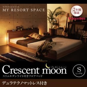 フロアベッド シングル【Crescent moon】【デュラテクノマットレス付き】 ウォルナットブラウン スリムモダンライト付きフロアベッド 【Crescent moon】クレセントムーンの詳細を見る