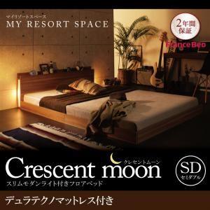 フロアベッド セミダブル【Crescent moon】【デュラテクノマットレス付き】 ウォルナットブラウン スリムモダンライト付きフロアベッド 【Crescent moon】クレセントムーンの詳細を見る