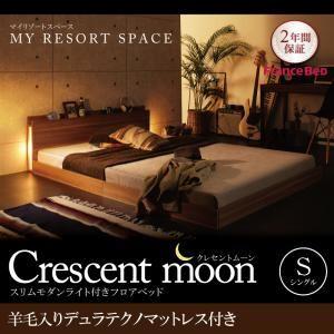 フロアベッド シングル【Crescent moon】【羊毛入りデュラテクノマットレス付き】 ウォルナットブラウン スリムモダンライト付きフロアベッド 【Crescent moon】クレセントムーンの詳細を見る