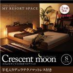 フロアベッド シングル【Crescent moon】【羊毛入りデュラテクノマットレス付き】 ブラック スリムモダンライト付きフロアベッド 【Crescent moon】クレセントムーン