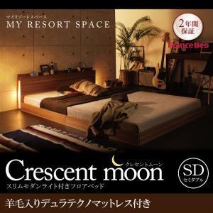 フロアベッド セミダブル【Crescent moon】【羊毛入りデュラテクノマットレス付き】 ウォルナットブラウン スリムモダンライト付きフロアベッド 【Crescent moon】クレセントムーンの詳細を見る
