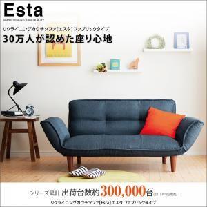 ソファー【Esta】ネイビー リクライニングカウチソファ【Esta】エスタ ファブリックタイプ