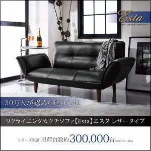 ソファー【Esta】ブラック リクライニングカウチソファ【Esta】エスタ レザータイプ - 拡大画像