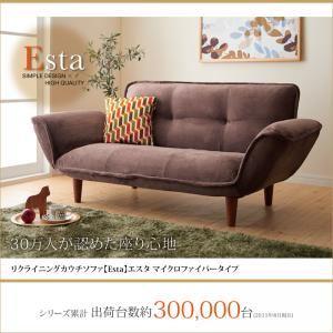 ソファー【Esta】ブラック リクライニングカウチソファ【Esta】エスタ マイクロファイバータイプの詳細を見る