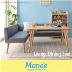 ダイニングセット 3点セット ライトブルー【Manee】 左アームタイプ 北欧デザインリビングダイニングセット【Manee】マニー