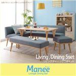 ダイニングセット 5点セット ライトブルー【Manee】 左アームタイプ 北欧デザインリビングダイニングセット【Manee】マニー