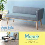 ソファー ライトブルー【Manee】 左アームタイプ 北欧デザインリビングダイニング【Manee】マニー アームソファ