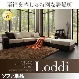 【単品】ソファー【Loddi】 グランドサイズコーナーカウチソファ【Loddi】ロッディ(オットマンなし)の詳細を見る