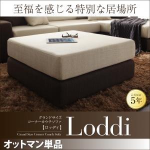【単品】足置き(オットマン)【Loddi】 グランドサイズコーナーカウチソファ【Loddi】ロッディ オットマン