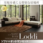 ソファーセット【Loddi】 グランドサイズコーナーカウチソファ【Loddi】ロッディ セット(オットマン付) の画像