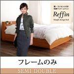 収納ベッド セミダブル【Reffin】【フレームのみ】チェリーナチュラル 棚・コンセント付き収納ベッド【Reffin】レフィン