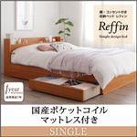 収納ベッド シングル【Reffin】【国産ポケットコイルマットレス付き】チェリーナチュラル 棚・コンセント付き収納ベッド【Reffin】レフィン