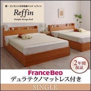 収納ベッド シングル【Reffin】【デュラテクノマットレス付き】チェリーナチュラル 棚・コンセント付き収納ベッド【Reffin】レフィンの詳細を見る