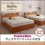 収納ベッド シングル【Reffin】【デュラテクノマットレス付き】チェリーナチュラル 棚・コンセント付き収納ベッド【Reffin】レフィン