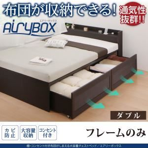 チェストベッド ダブル【AiryBoX】【フレームのみ】ダークブラウン 棚・コンセント付き_布団がしまえる大容量チェストベッド【AiryBoX】エアリーボックスの詳細を見る