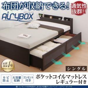 布団がしまえる大容量チェストベッド【AiryBoX】エアリーボックス