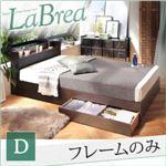 すのこベッド ダブル【LaBrea】【フレームのみ】ダークブラウン 棚・コンセント付き収納すのこベッド【LaBrea】ラブレア