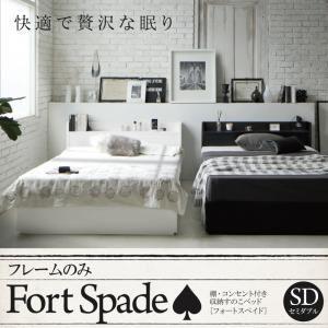 すのこベッド セミダブル【Fort spade】【フレームのみ】ホワイト 棚・コンセント付き収納すのこベッド【Fort spade】フォートスペイドの詳細を見る