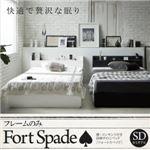すのこベッド セミダブル【Fort spade】【フレームのみ】ブラック 棚・コンセント付き収納すのこベッド【Fort spade】フォートスペイド