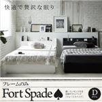 すのこベッド ダブル【Fort spade】【フレームのみ】ブラック 棚・コンセント付き収納すのこベッド【Fort spade】フォートスペイド