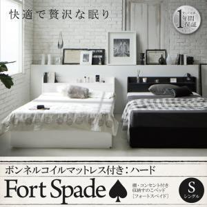 すのこベッド シングル【Fort spade】【ボンネルコイルマットレス:ハード付き】ホワイト 棚・コンセント付き収納すのこベッド【Fort spade】フォートスペイドの詳細を見る