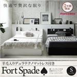 すのこベッド シングル【Fort spade】【羊毛入りデュラテクノマットレス付き】ブラック 棚・コンセント付き収納すのこベッド【Fort spade】フォートスペイド