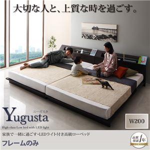 ローベッド 幅200cm【Yugusta】【フレームのみ】ダークブラウン 家族で一緒に過ごす・LEDライト付き高級ローベッド【Yugusta】ユーガスタの詳細を見る