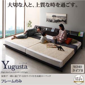 ローベッド 幅240cmタイプB【Yugusta】【フレームのみ】ダークブラウン 家族で一緒に過ごす・LEDライト付き高級ローベッド【Yugusta】ユーガスタの詳細を見る